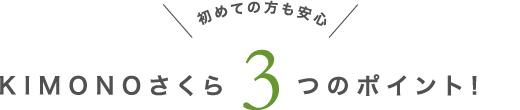 KIMONOさくら3つのポイント